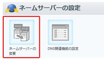 ネームサーバーの設定ボタン