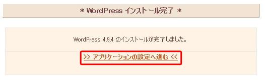 WordPressのインストールが完了