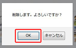 はてなブログの削除 最終確認 OKをクリック